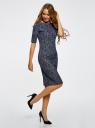 Платье облегающее с вырезом-лодочкой oodji #SECTION_NAME# (синий), 24008310-3/47255/7910E - вид 6