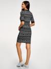 Платье трикотажное с воротником-стойкой oodji #SECTION_NAME# (черный), 14001229/47420/2930E - вид 3