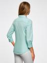Рубашка базовая прилегающего силуэта oodji для женщины (бирюзовый), 11406016/42468/7300N