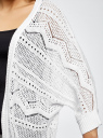 Кардиган ажурной вязки без застежки oodji #SECTION_NAME# (белый), 63207194/26279/1000N - вид 5