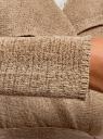 Кардиган из ленточной пряжи oodji для женщины (бежевый), 73205043-3B/46604/3300N
