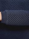 Свитшот прямого силуэта из фактурной ткани oodji #SECTION_NAME# (синий), 14801037-2/45247/7900N - вид 5