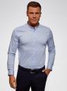 Рубашка приталенная с воротником-стойкой oodji для мужчины (синий), 3B140004M/34146N/7000N