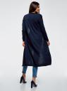 Кардиган удлиненный без застежки oodji для женщины (синий), 63212505B/18239/7900N