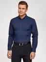Рубашка приталенного силуэта с двойным воротничком oodji #SECTION_NAME# (синий), 3L110282M/19370N/7979G - вид 2