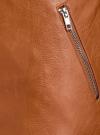 Юбка из искусственной кожи на молнии с ремнем oodji #SECTION_NAME# (коричневый), 18H01013/49353/3100N - вид 5