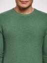 Джемпер базовый с круглым вырезом oodji #SECTION_NAME# (зеленый), 4L112209M/25019N/6B00M - вид 4