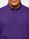 Рубашка приталенного силуэта с двойным воротничком oodji #SECTION_NAME# (фиолетовый), 3L110282M/19370N/8883G - вид 4