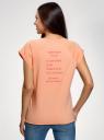 Футболка хлопковая с надписью oodji для женщины (розовый), 14707001-69/46154/4319P